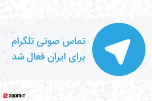 تماس صوتی تلگرام + شیوه فعال سازی