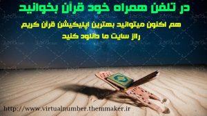 دانلود اپلیکیشن اندروید قرآن